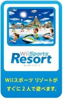 Wii 4.JPG